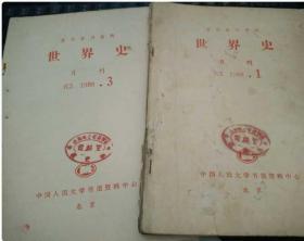 复印报刊资料 世界史 月刊 K5 1988年第1 ,3期   2册(馆藏)