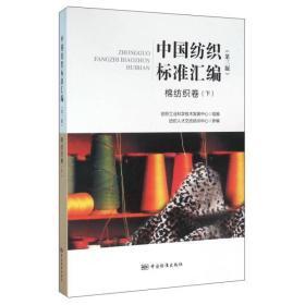 中國紡織標準匯編 棉紡織卷(下 第3版)