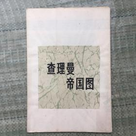 中学历史教学参考挂图---全开---查理曼帝国图