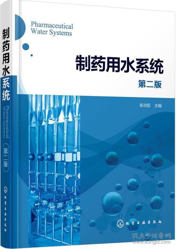 9787122276551制药用水系统-第二版