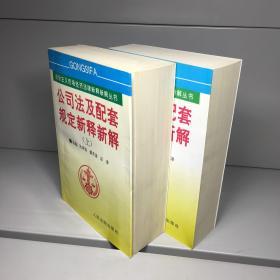 社会主义市场经济法律新释新解丛书:公司法及配套规定新释新解(上下册)(全两册)【一版一印 95品+++ 内页干净 实图拍摄 看图下单 收藏佳品】