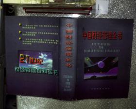中国财经管理全书
