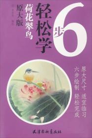 荷花翠鸟:6步轻松学(原大版)