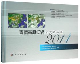 青藏高原低涡切变线年鉴