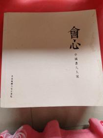 会心  中国画九人展:9人同时签名本(作者签名本)(24开画册)请看图