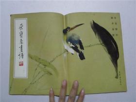 荣宝斋画谱 182 花鸟部分 柳子谷绘  (注:该书书间有折叠痕)