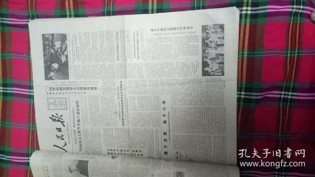 生日报      人民日报         1983年5月13日共八版