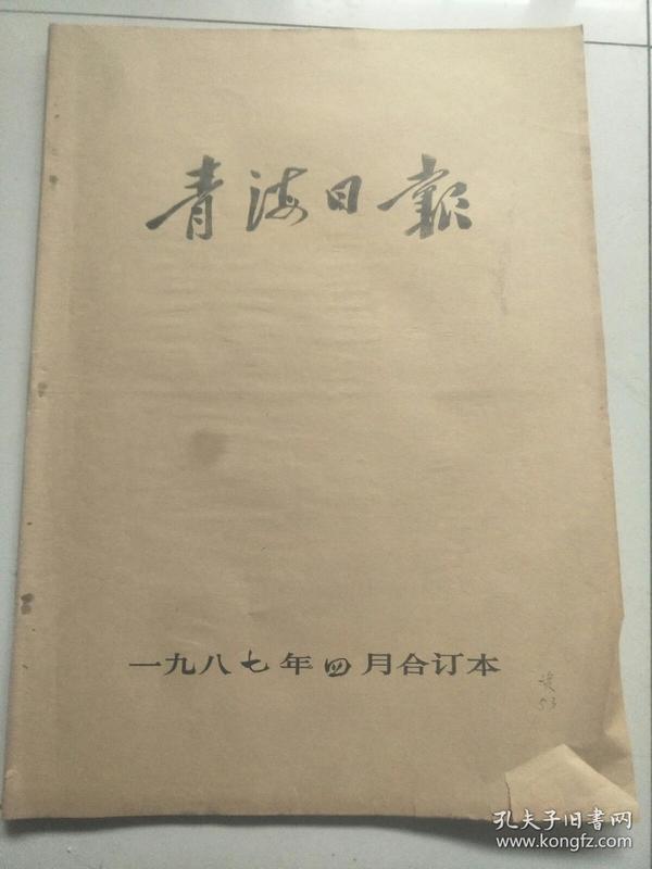 青海日报1987年4月合订本,内容精彩(港澳问题,习仲勋报导,新版人民币说明等等)