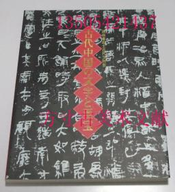 马王堆出土文字 古代中国的文字与至宝 古代中国的文字和至宝 古代中国の文字と至宝 湖南省出土古代文物展