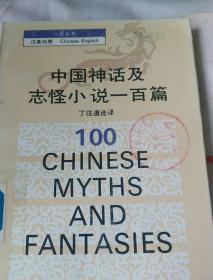 中国神话及志怪小说一百篇