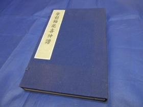 匠尤★1981年《宋刻梅花喜神谱》线装1函全2册,16开本,罕见甲种本,文物出版社一版一印私藏品佳。
