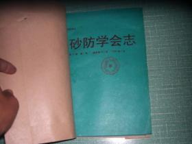 新砂防 砂防学会志·通卷202号-225号(日文杂志1991-1999年24本合售)