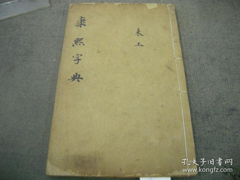 最佳配本之选;清官版大开本--康熙字典--未集上--精确尺寸24.5乘15.7