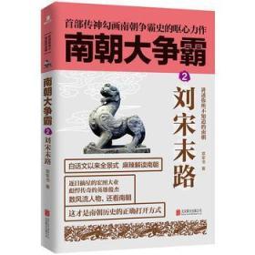 刘宋末路南朝大争霸2