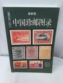 中国邮珍图录:收藏与投资珍品(最新版)