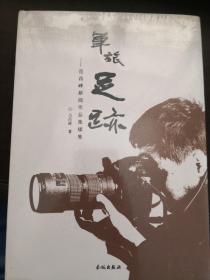 军旅足迹  范西峰新闻作品集续集(精装) 未开封