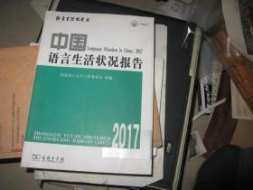 中国语言生活状况报告(2017)