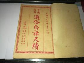 民国十九年通俗白话尺牍(卷上,下一册全)