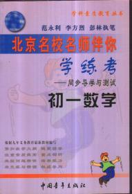 北京名校名师伴你学练考——同步导学与测试 初一数学