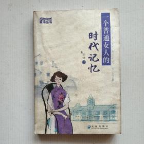 《一个普通女人的时代记忆》(从幼年到抗战、解放后、文革一直到改革开放,作者的人生履历从江苏到大连)鲜活的历史记录