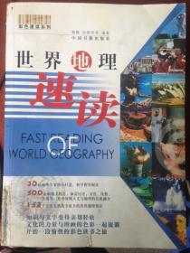 原版!世界地理速读 9787506812658