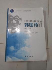 普通高等教育十一五国家级规划教材:韩国语1 (修订本)