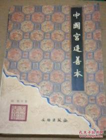 中国宫廷善本