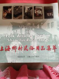 上海乡村村民俗用品集萃(12开品如图)请看图