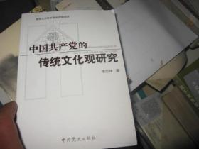 中国共产党的传统文化观研究