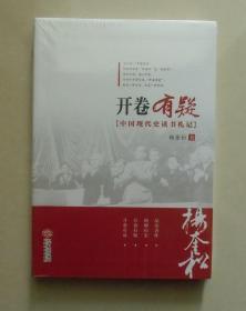 【正版塑封现货】开卷有疑:中国现代史读书札记 杨奎松 2015年版