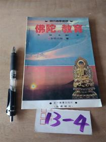 佛陀的教育