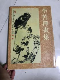 8开精装《李苦禅画集》 1995 二印!