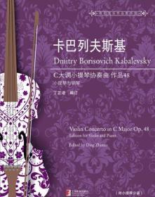 卡巴列夫斯基C大调小提琴协奏曲:作品48:小提琴与钢琴:op.48:edition for violin and piano