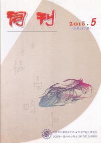 词刊[2015年第5期,总第282期]