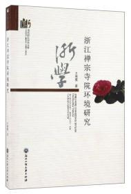 当代浙江学术文库:浙江禅宗寺院环境研究
