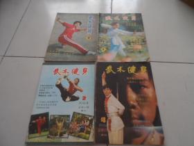 武术健身 1982第3. 4期+武术健身 1984第2.4期    四本合售