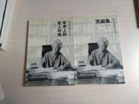 张五常作品系列 第1辑:凭阑集 + 学术上的老人与海(两册合售)
