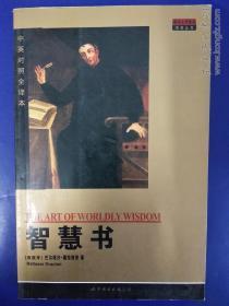 世界名著典藏系列:智慧书(中英对照文全译本)