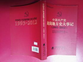 中国共产党龙岗地方史大事记(1993-2012)