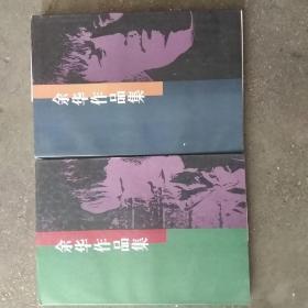 余華作品集1、2(一版一印)僅印八千冊