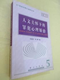 人文关怀下的罪犯心理矫治--21世纪法律心理学丛书