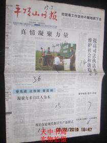 【报纸】平顶山日报 2008年6月25日【市邮政局以人为本创新发展纪实】【审计署公布汶川地震抗震救灾资金物资审计情况】