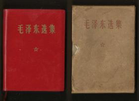 毛泽东选集 (版权页是空白的一卷本)