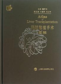 肝脏移植手术图解