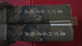 【唐宋词鉴赏辞典 (唐.五代.北宋)(南宋.辽.金)2本 精装1版1