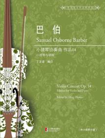 巴伯小提琴协奏曲:作品14:小提琴与钢琴:edition for violin and piano:op.14