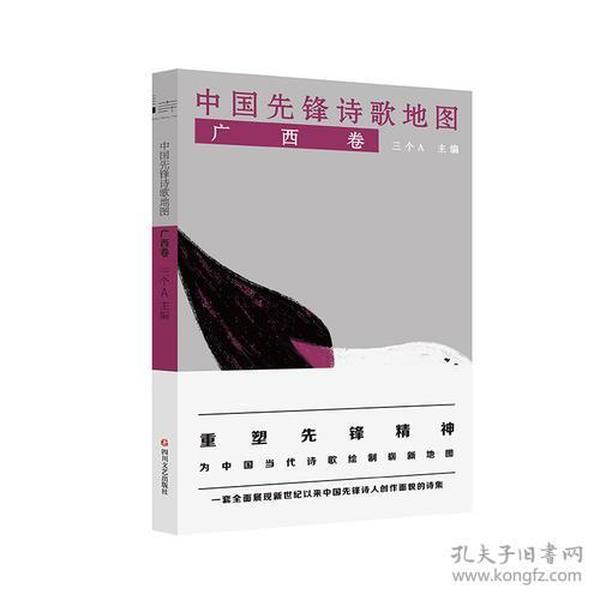 中国先锋诗歌地图:广西卷