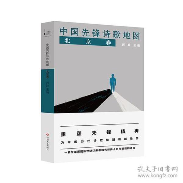中国先锋诗歌地图:北京卷