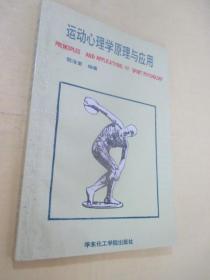 运动心理学原理与应用 【祝蓓里作者签名赠本】