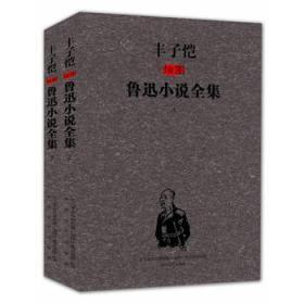 丰子恺插图鲁迅小说全集(上.下)